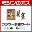 ブラザーミシン用 刺繍カード ミッキー&ミニー ECD024 [RS-BR076]
