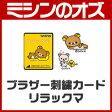 ブラザーミシン用 刺繍カード リラックマ ECD077[RS-BR075]