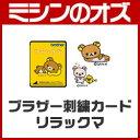 ブラザー 刺繍カード アイテム口コミ第10位