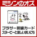 ブラザーミシン用 刺繍カード スヌーピーと楽しいまいにち ECD083 [BR113]