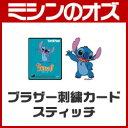 ブラザー 刺繍カード スティッチ [RS-BR174]