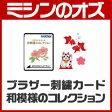 ブラザーミシン用 刺繍カード 和模様のコレクション ECD070 [RS-BR062]