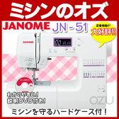 【あす楽対応】【送料無料】ジャノメ コンピュータミシン JN-51 [RS-JA067]