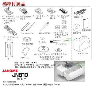 【送料無料】【楽ギフ_包装】最新機種!ジャノメコンピュータミシンJN-810付属品