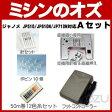 【あす楽対応】ジャノメJP510/JP610N/JP710N対応 フットコントローラー他 Aセット [RS-JA062RI]