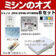 【あす楽対応】ジャノメJP510/JP610N/JP710N対応 コードリール式フットコントローラー他 Bセット [RS-JA062SE]