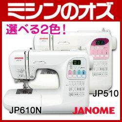 【あす楽対応可能】【送料無料】ジャノメ 選べる2色! JP610N(パールホワイト)/JP…...:ozu:10000770