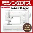 【送料無料】ジャノメミシン LC7500  レザー押え、レザー用針標準付属!フットコントローラー操作! [RS-JA075]