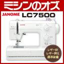 【あす楽対応可能】【送料無料】ジャノメミシン LC7500  レザー押え、レザー用針標準付属!フットコントローラー操作!