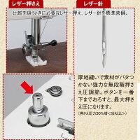 ジャノメLC7500レザー押え、針