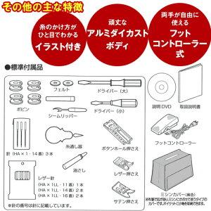 ジャノメLC7500付属品