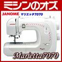 【送料無料】ジャノメミシン マリエッタ7070 [RS-JA030]