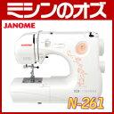 【送料無料】ジャノメミシン N-261 JANOME N261