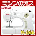 【ポイント10倍!】【送料無料】ジャノメミシン  N-265