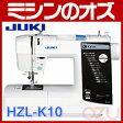 【送料無料】JUKI コンピュータミシン HZL-K10 [RS-JU033]