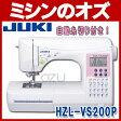 【送料無料】JUKIコンピューターミシン HZL-VS200P