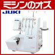 【送料無料】JUKI ロックミシン MO-114D [RS-JU002]