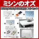 【あす楽対応】ブラザー PS202/PS203/PS205対応 フルセット[RS-OT032]