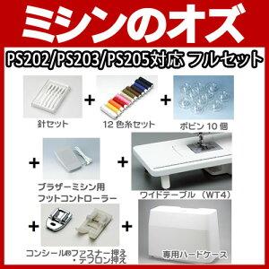 ブラザーPS202/PS203/PS205対応フルセット[RS-OT032]
