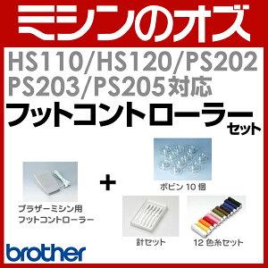 ブラザーHS110/HS120/PS202/PS203/PS205対応フットコントローラーセット[RS-OT028]