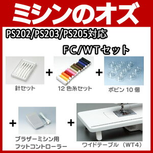 ブラザーPS202/PS203/PS205対応FC/WTセット[RS-OT030]