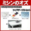 【ハロウィン応援!】【あす楽対応】ブラザー PS202/PS203/PS205対応 ワイドテーブルセット[RS-OT029]