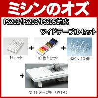 ブラザーPS202/PS203/PS205対応ワイドテーブルセット[RS-OT029]