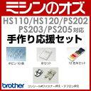 【あす楽対応】ブラザー HS110/HS120/PS202/PS203/PS205対応 手作り応援小物セット
