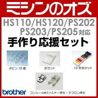 ブラザーPS202/PS203/PS205対応手作り応援セット[RS-OT027]