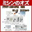 【あす楽対応】ブラザー A35-NF他対応 ELU DXセット[RS-OT039]