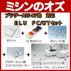ブラザーA35-NF他対応ELUFC/WTセット[RS-OT038]