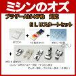 【あす楽対応】ブラザー A35-NF他対応 ELUスタートセット[RS-OT035]