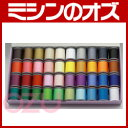 【あす楽対応】フジックス キングスター ミシン刺しゅう糸(家庭用刺しゅうミシン用) 39色セット [RS-OT023]