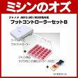 【あす楽対応】ジャノメ JN-810/JN-51/ME-830他対応 コードリール式フットコントローラーセットB[RS-OT042]