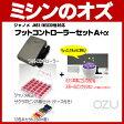 【あす楽対応】ジャノメ JN-51/ME-830他対応 フットコントローラーセットA+α[RS-OT043]
