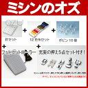 JUKI HZL-G100/G100B用 コントローラー・押え5点他お買い得DXセット [RS-OT040]