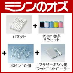 【あす楽対応可能】ブラザーFCセット [RS-OT014]...:ozu:10000650