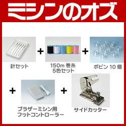 【あす楽対応可能】ブラザーF・Sセット [RS-OT015]...:ozu:10000651