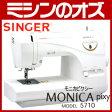 【送料無料】シンガー 電子ミシン モニカピクシー5710(MONICA pixy model 5710)[RS-SI022]