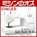 【送料無料】シンガー 電子ミシン モニカピクシー5710(MONICA pixy model 5710)