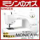 【送料無料】シンガー 電子ミシン モニカピクシー5710(MONICA pixy model 5710)特別セット[RS-SI037]
