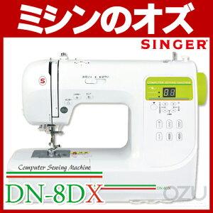 【送料無料】シンガーコンピューターミシンDN−8DXワイドテーブル・ハードケースき[RS-SI050]