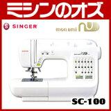 【】【楽ギフ包装】シンガーミシン モナミ ヌウ SC-100 [RS-SI046]