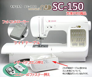 【送料無料】【楽ギフ_包装】新発売!SC100/SC101シリーズから進化した最新機種!シンガーミシン刺しゅう機取り付け可能!モナミヌウSC-150[RS-SI039]