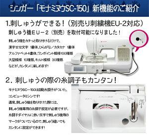 【送料無料】シンガーミシンモナミヌウSC-150