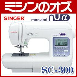 【あす楽対応】【送料無料】シンガーミシン モナミ ヌウ アルファ  SC-300 [RS-SI048]