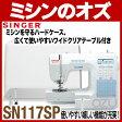 【送料無料】シンガー コンピューターミシン SN117 ワイドクリアテーブル付き[RS-SI020]
