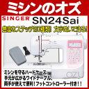 シンガー コンピューターミシン SN24Sai 本体 入園入...