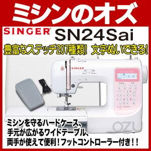 シンガーSN24Sai