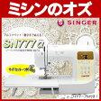 【送料無料】シンガー コンピューターミシン SN777α(アルファ) ワイドテーブル・サイドカッター付き! [RS-SI038]